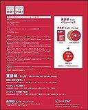 アルク 英辞郎 第九版(辞書データVer.148) バリューパック