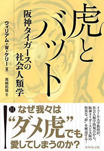 虎とバット――阪神タイガースの社会人類学