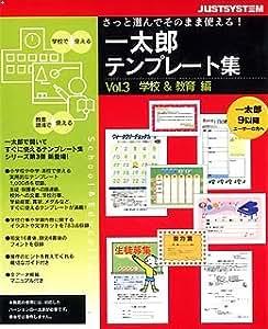 一太郎テンプレート集 Vol.3 学校&教育編