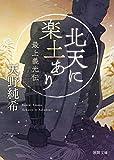 北天に楽土あり: 最上義光伝 (徳間文庫 あ 64-1)