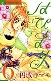 はぴまり~Happy Marriage!?~(6) (フラワーコミックスα)