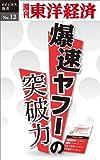 爆速ヤフーの突破力―週刊東洋経済eビジネス新書No.12