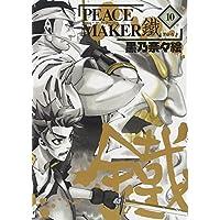 PEACE MAKER 鐵 10 (マッグガーデンコミックス Beat'sシリーズ)