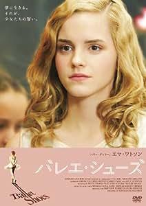 バレエ・シューズ [DVD]