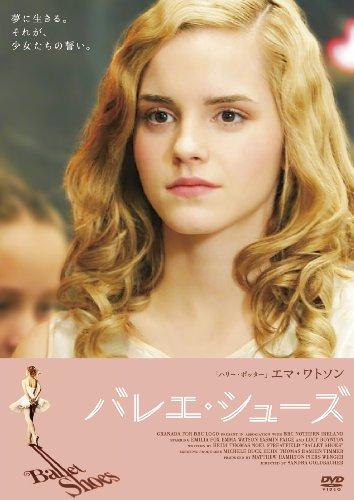 バレエ・シューズ [DVD]の詳細を見る