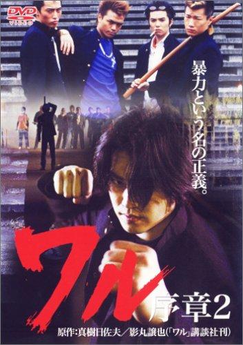 高橋祐也 ワル 序章 2 [DVD]