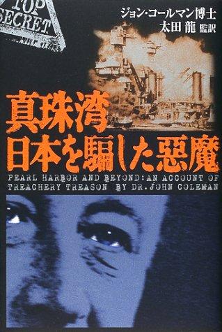 真珠湾 日本を騙した悪魔の詳細を見る