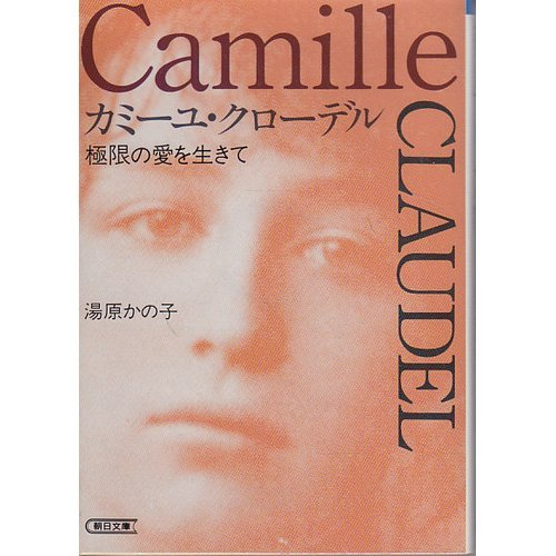 カミーユ・クローデル―極限の愛を生きて (朝日文庫)の詳細を見る