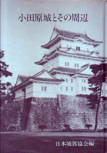 小田原城とその周辺