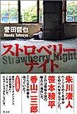 ストロベリーナイト / 誉田 哲也 のシリーズ情報を見る