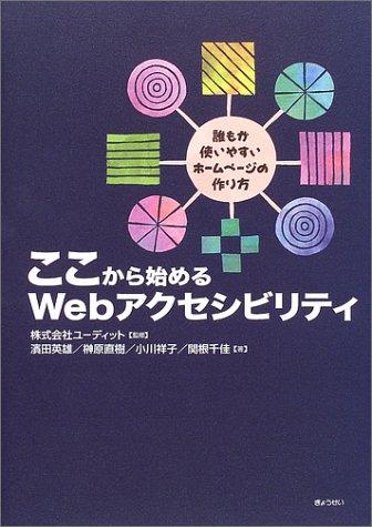ここから始めるWebアクセシビリティ―誰もが使いやすいホームページの作り方の詳細を見る