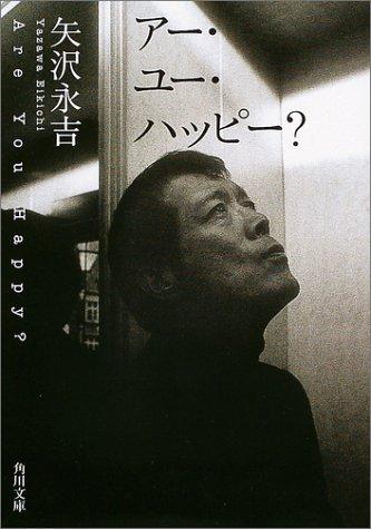 アー・ユー・ハッピー? (角川文庫)