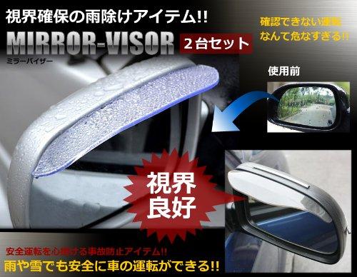 視界 確保 雨除け ミラー バイザー 【ブラック】 事故 防止