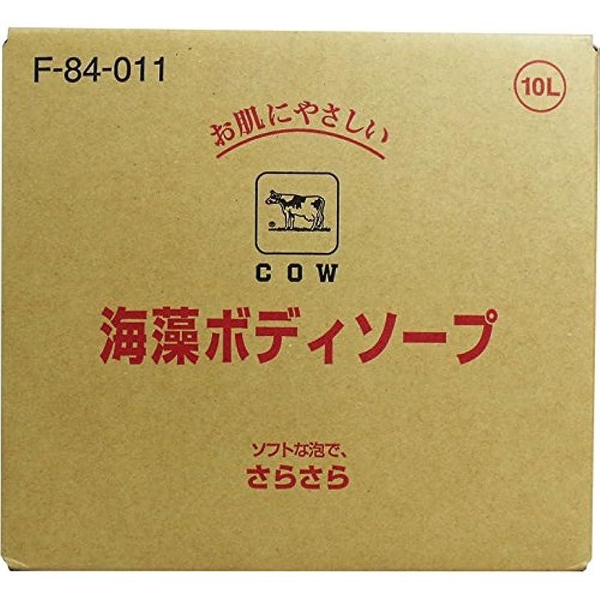 ボディ 石けん詰め替え さらさらした洗い心地 便利商品 牛乳ブランド 海藻ボディソープ 業務用 10L