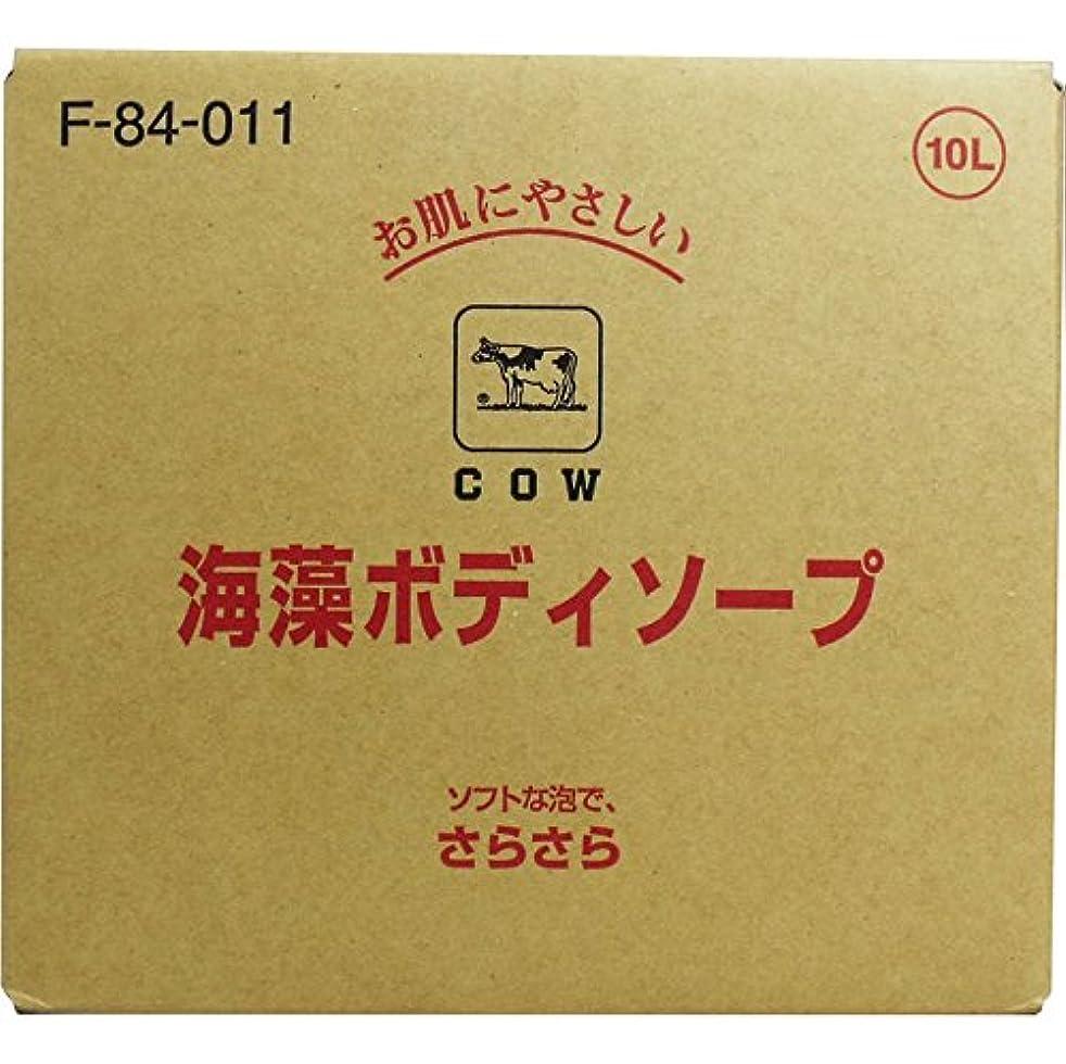 宇宙船届ける書くボディ 石けん詰め替え さらさらした洗い心地 便利商品 牛乳ブランド 海藻ボディソープ 業務用 10L