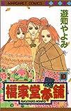 福家堂本舗 (10) (マーガレットコミックス (3202))