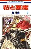 花と悪魔 5 (花とゆめコミックス)