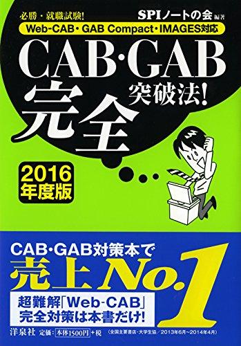【Web-CAB・GAB Compact・IMAGES対応】CAB・GAB完全突破法! 2016年度版の詳細を見る