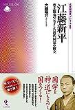江藤新平 (戎光祥選書ソレイユ003)
