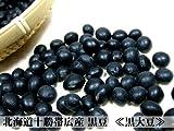 黒豆 (黒大豆) 1kg (北海道十勝帯広産) 光黒豆
