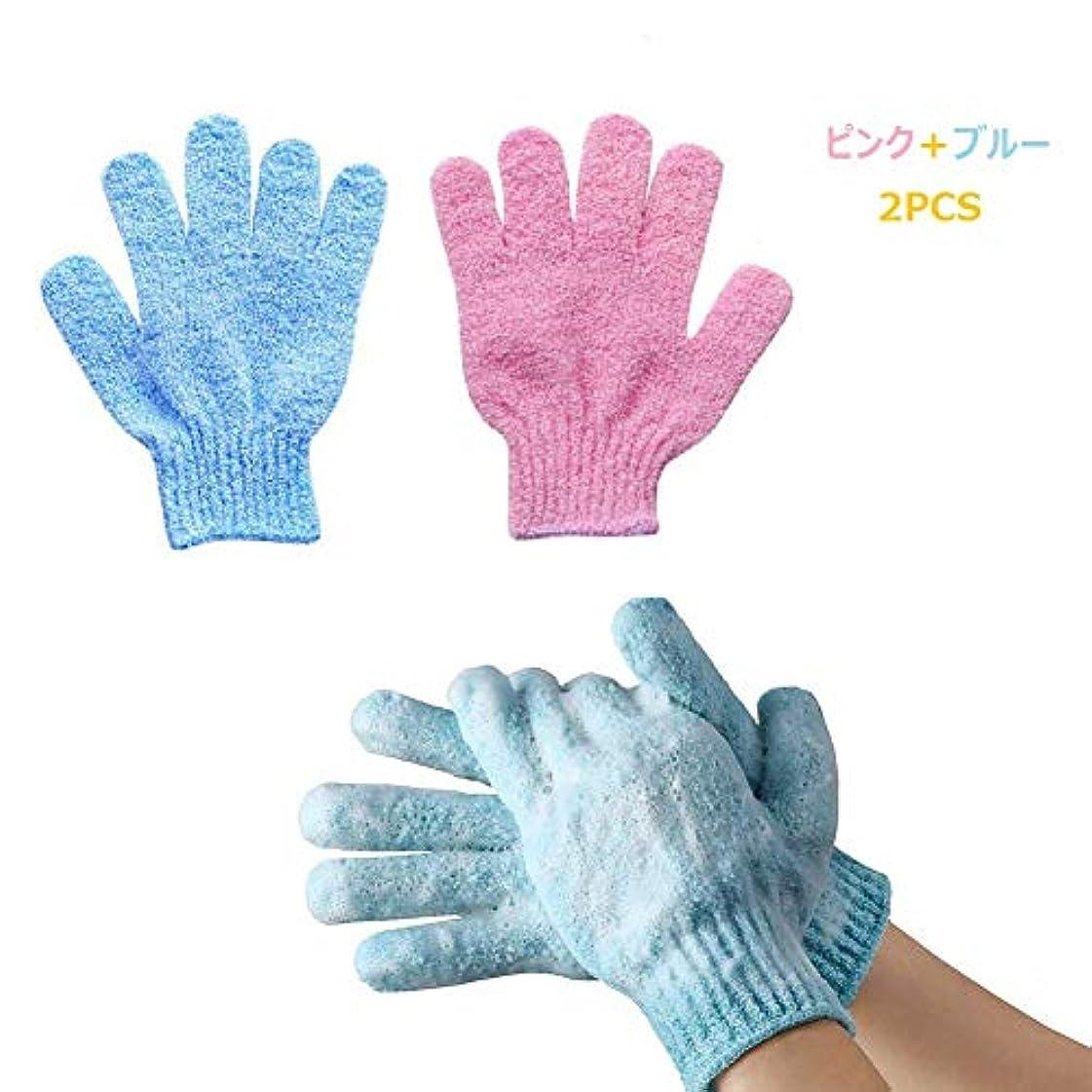 来てブル深めるROOFTOPS お風呂手袋 五本指 シャワーグローブ 泡立ち 柔らかい 入浴用品 角質除去 垢すり 2PCS (ピンク+ブルー)