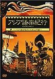 アジア語楽紀行 バリ・旅するインドネシア語 [DVD]