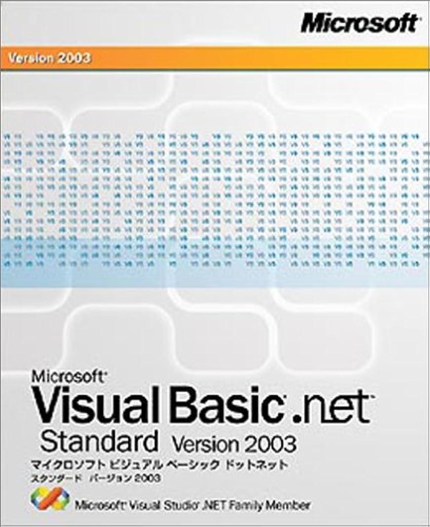 慰め底自然Microsoft Visual Basic .NET Standard Version 2003