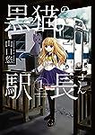 黒猫の駅長さん 1 (バンブーコミックス)