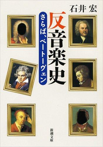 反音楽史―さらば、ベートーヴェン (新潮文庫)の詳細を見る