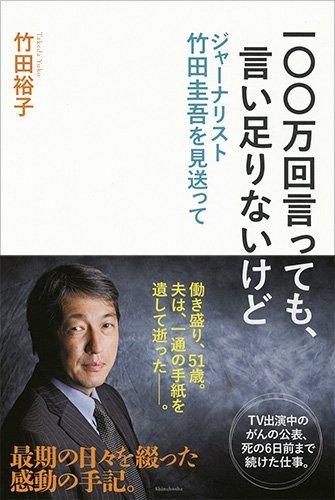 一〇〇万回言っても、言い足りないけど: ジャーナリスト竹田・・・