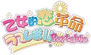 乙女的革命★ラブレボ!! ポータブル - PSP