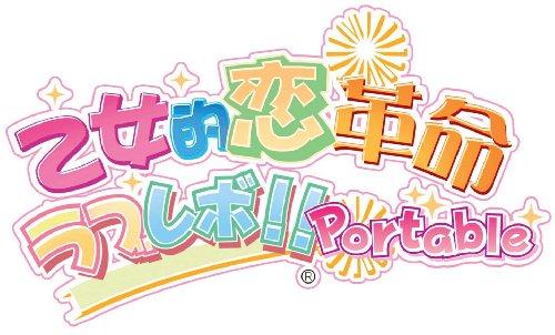 PSP/乙女的恋革命 ラブレボ   ポータブル