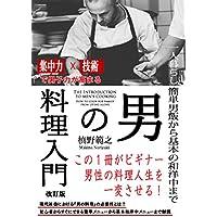 男の料理入門改訂版: 一人暮らし簡単男飯から基本の和洋中まで