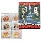 岩手土産 平泉のお煎餅 3種 (日本 岩手 お土産)