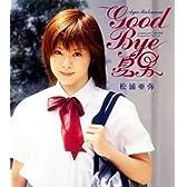 GOOD BYE 夏男(初回)
