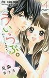 ういらぶ。ー初々しい恋のおはなしー 4 (少コミフラワーコミックス)