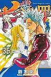 七つの大罪 コミック 1-36巻セット