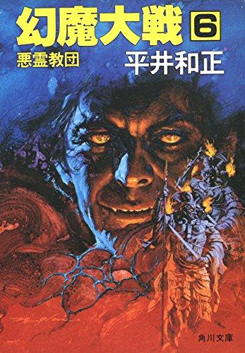 幻魔大戦 6 悪霊教団 (角川文庫)