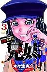 兄妹少女探偵と幽霊警官の怪奇事件簿 3 (少年チャンピオン・コミックス)