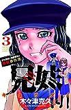兄妹少女探偵と幽霊警官の怪奇事件簿 3 (少年チャンピオンコミックス)