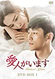 愛人がいます DVD-BOX1[DVD]