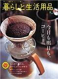 暮らしと生活用品―何度も行きたいコーヒー店案内 (エイムック (1099))