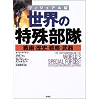 ヴィジュアル版 世界の特殊部隊―戦術・歴史・戦略・武器