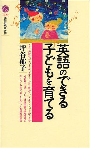 英語のできる子どもを育てる (講談社現代新書)の詳細を見る