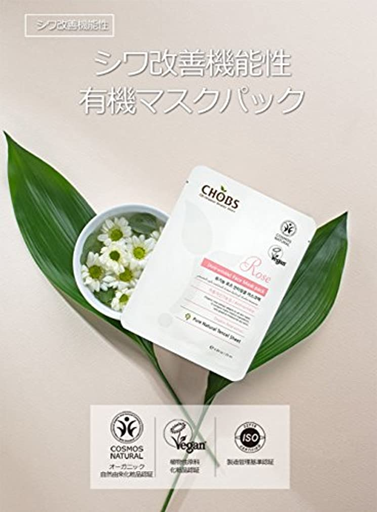 賞マントル混合CHOBS オーガニック 天然化粧品 韓国コスメ マスクパック (ローズ) 10枚入り