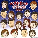 ベストヒット歌謡年鑑2005