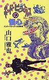 キッド・ピストルズの慢心―パンク=マザーグースの事件簿 (講談社ノベルス)