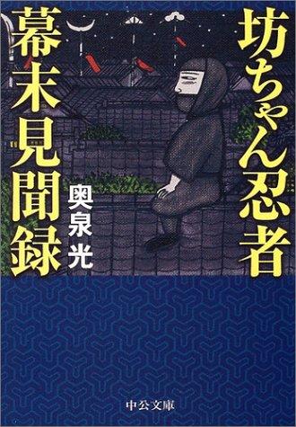 坊ちゃん忍者幕末見聞録 (中公文庫)の詳細を見る