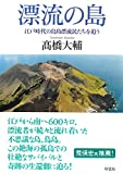 漂流の島: 江戸時代の鳥島漂流民たちを追う 画像