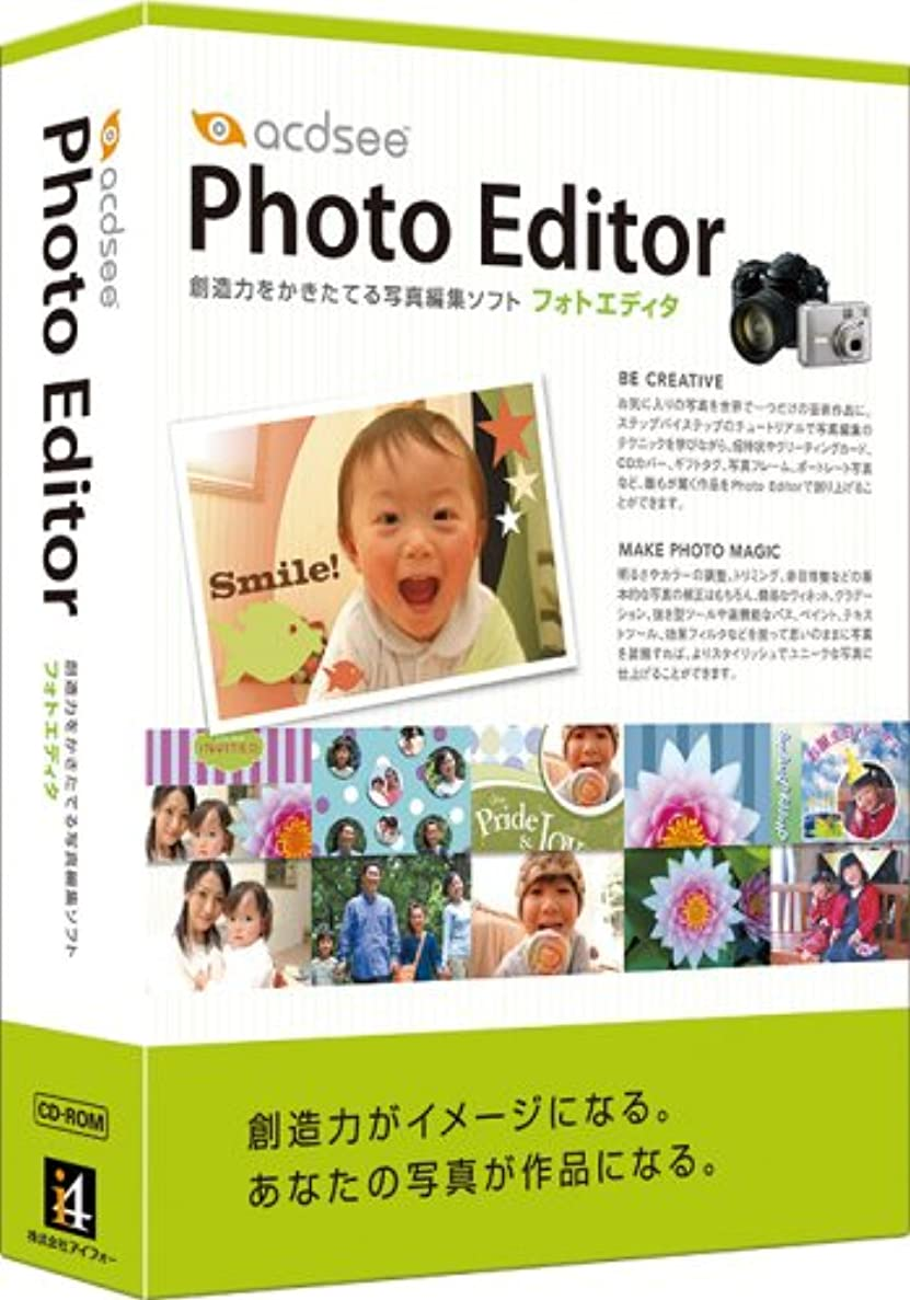 トラクターインチ昇進ACDSee Photo Editor for Windows アカデミックパッケージ